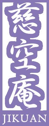 慈空庵 長 典男 オフィシャルサイト